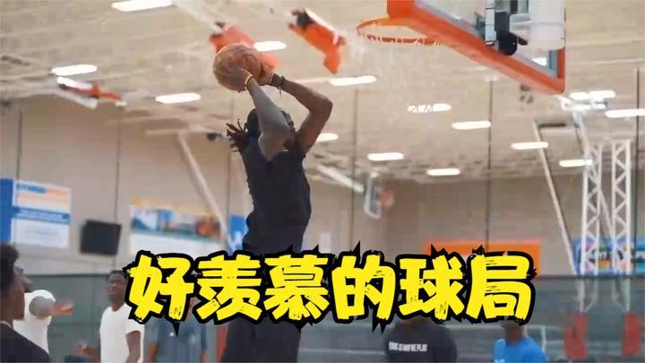 穆迪埃与众NBA球星在疫情隔离期间的私人球局 太羡慕了!