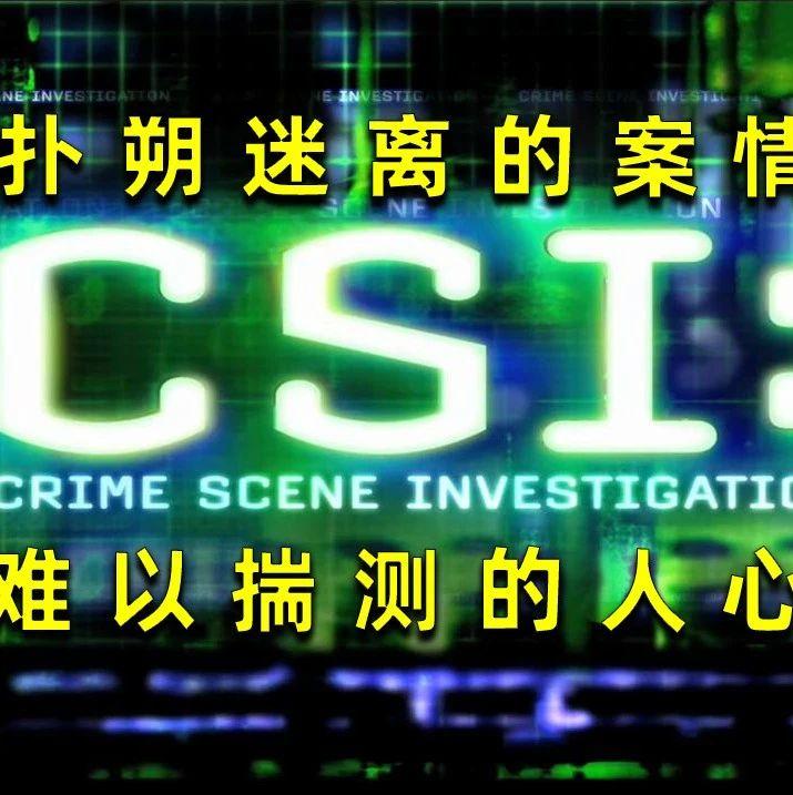 【刘哔解说】犯罪现场调查第二季02