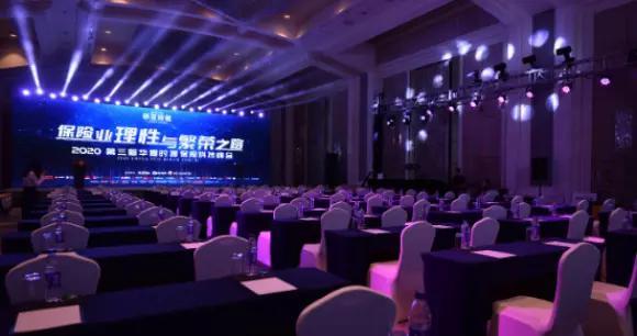 2020第三届华夏时报保险科技峰会成功召开 大咖共话后疫情时代保险业理性与繁荣之路