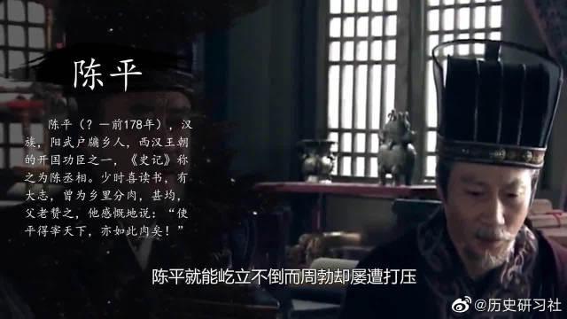 都是扶汉文帝上位的功臣,为何陈平屹立不倒,周勃却屡遭打压?