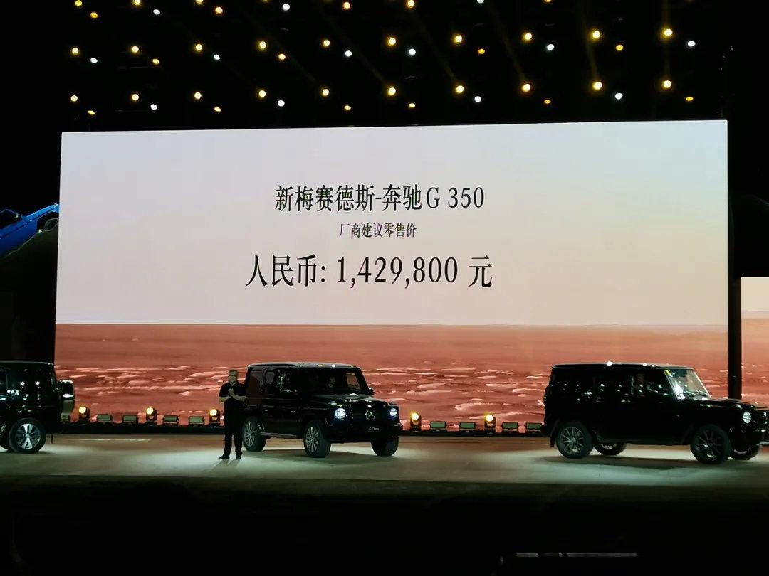 史上最贵2.0T,卖142.98万的奔驰G350来了