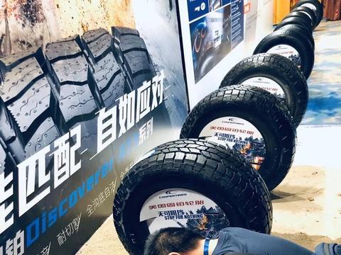 固铂轮胎、汇通达、南京中意成立合资公司 共同发力汽车后市场