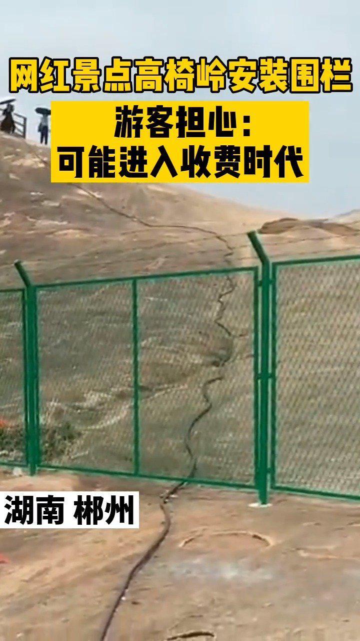 湖南郴州网红景点高椅岭安装绿色围栏……