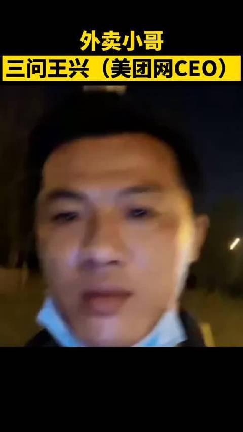 前段时间外卖小哥三问美团网CEO王兴!
