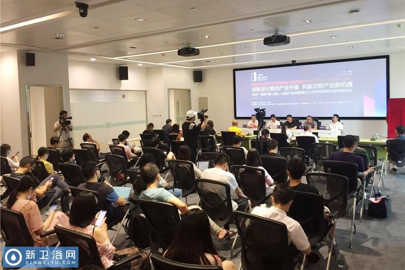 2020首届中国岩板行业年度创新奖活动启动[新卫浴网]