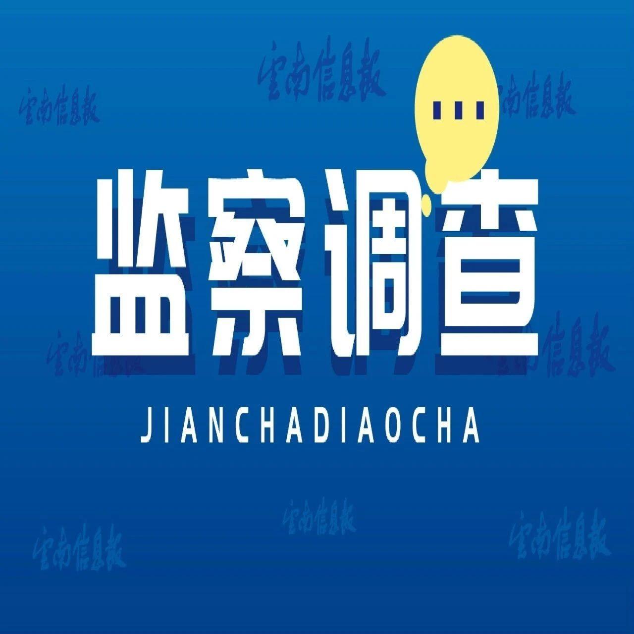 云南省文山州政协原副主席陈晓华接受纪律审查和监察调查