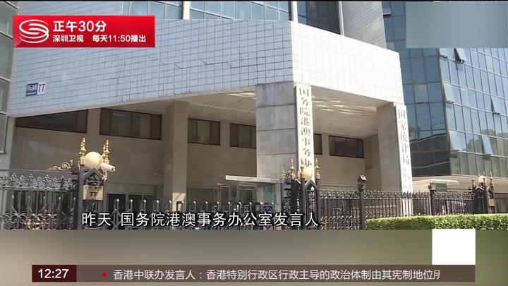 中联办、国务院港澳办:香港从来不是三权分立!