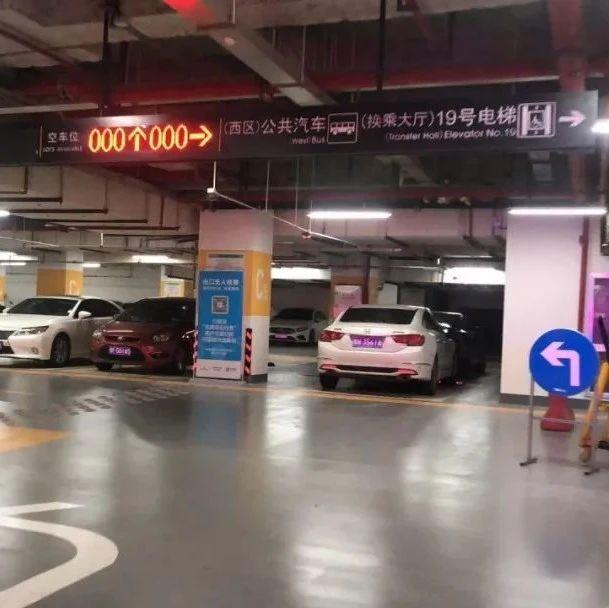 30分钟内停车免费!杭州火车东站停车大变化!攻略请收好