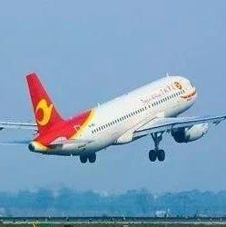 天津航空12条新疆航线复航,自治区出台门票优惠政策