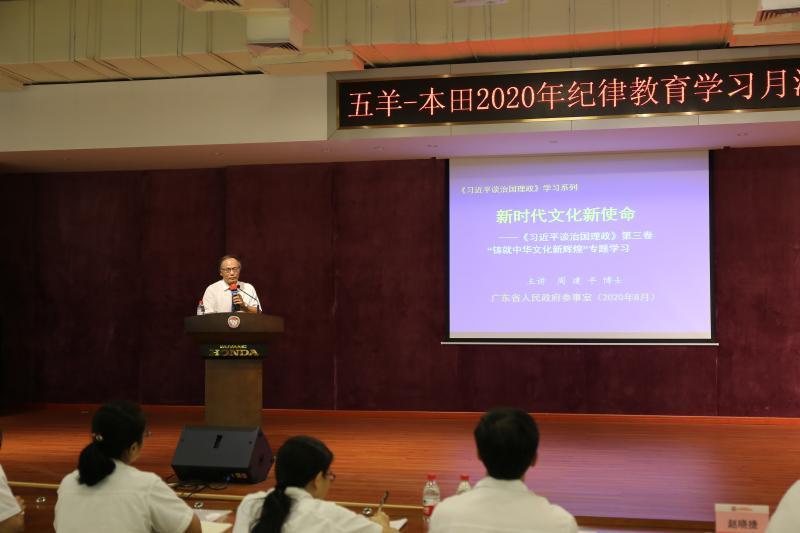铸造中华文化新辉煌!周建平博士在五羊—本田摩托(广州)作专题辅导