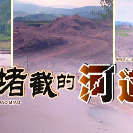牡丹江林口县一耕地被淹,天灾还是人祸?真相竟是……