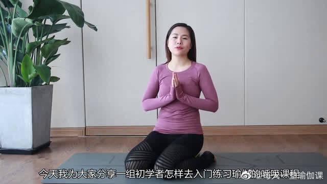 腹式呼吸瑜伽练习,调整腹部呼吸,让腰腹得到全面放松!