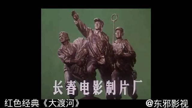 《大渡河》,1980年上映,导演林农,主要演员有韩适,赵申秋……