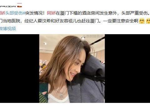 阿娇:曾因艳照门事件跌入低谷,多年后情路坎坷,今突发意外