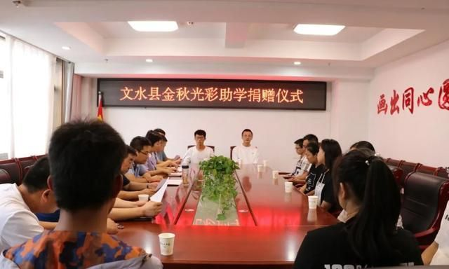 """""""金色秋色""""学生捐款活动在文水县举行"""