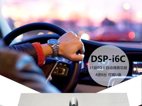 DSP哪一款好?歌剧世家DSP-i6C昆明啊烽汽车音响对好声音的坚持