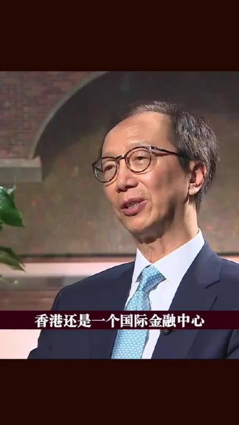梁锦松 :香港保持金融中心地位意义重大!