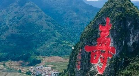 世界长寿之乡,巴马县的长寿村山上的悬崖刻有两个字