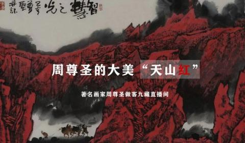 九藏名家面对面第三期,周尊圣做客九藏直播间!