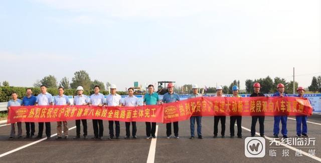 好消息!京沪高速公路改扩建工程兰陵段