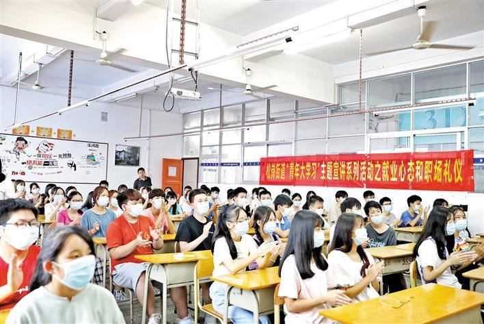 100余名青年学习就业心态和职场礼仪