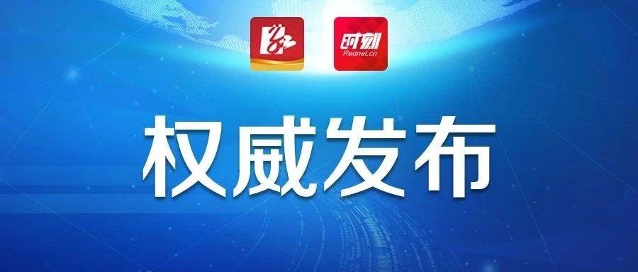 朱金平任鼎城区委书记,提名陈远为区人民政府区长候选人