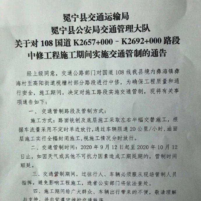 国道108线冕宁县境内彝海镇彝海村至高阳街道视槽村部分路段进行交通管制