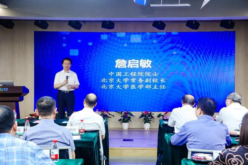 北京、长三角专家微医对话 推动医疗健康服务全要素数字化融合