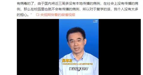 吴尊友:中国环境中已经没有新冠传播 复学无需过多担心