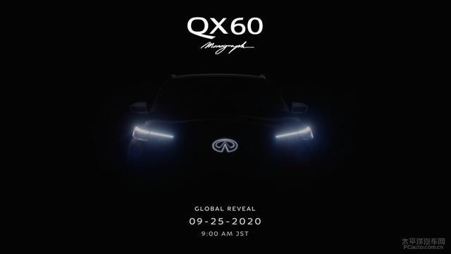 将推纯电车型!新一代英菲尼迪QX60预告图曝光,9月25正式发布