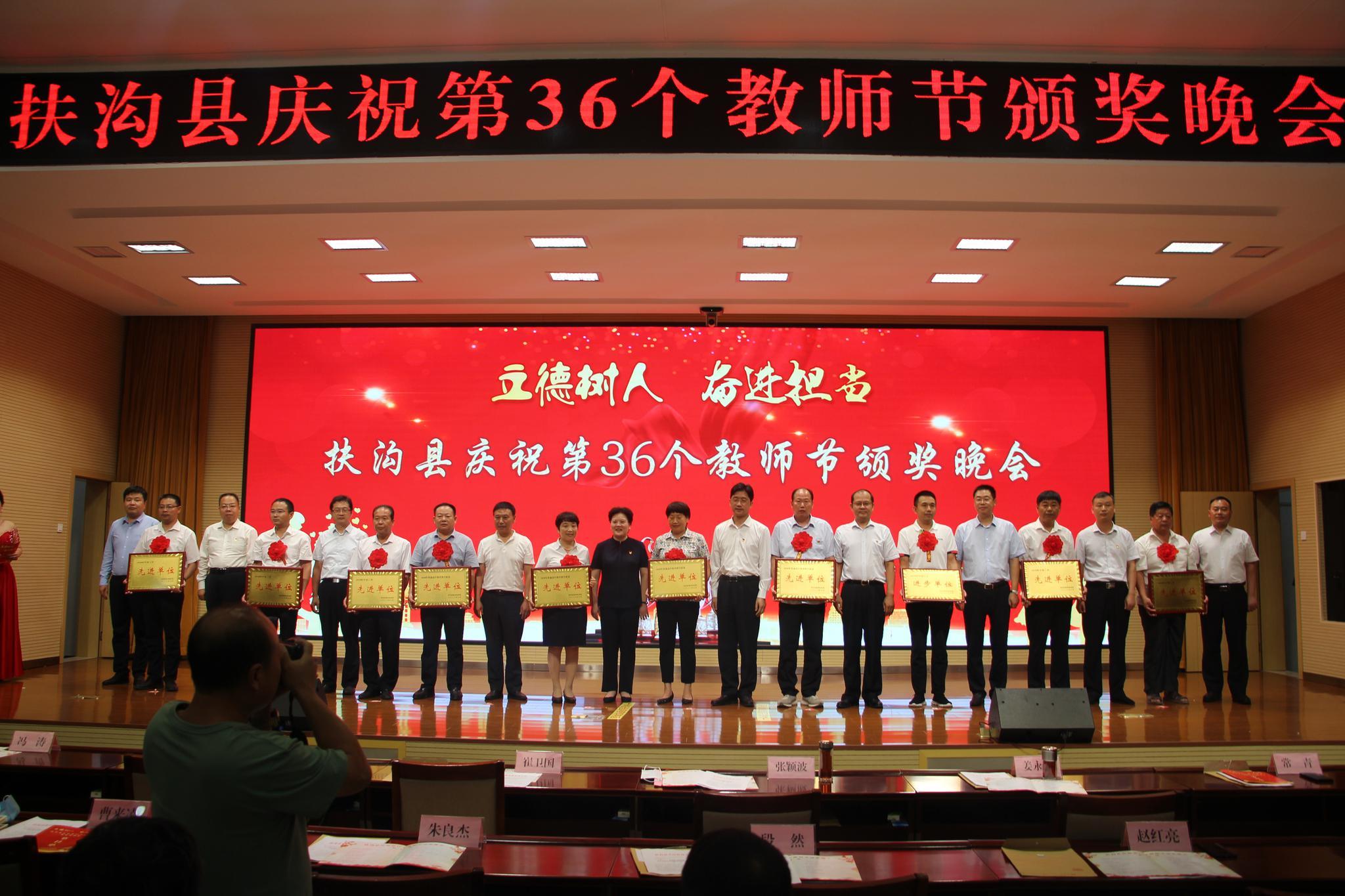 扶沟:庆祝第36个教师节的盛大颁奖晚会
