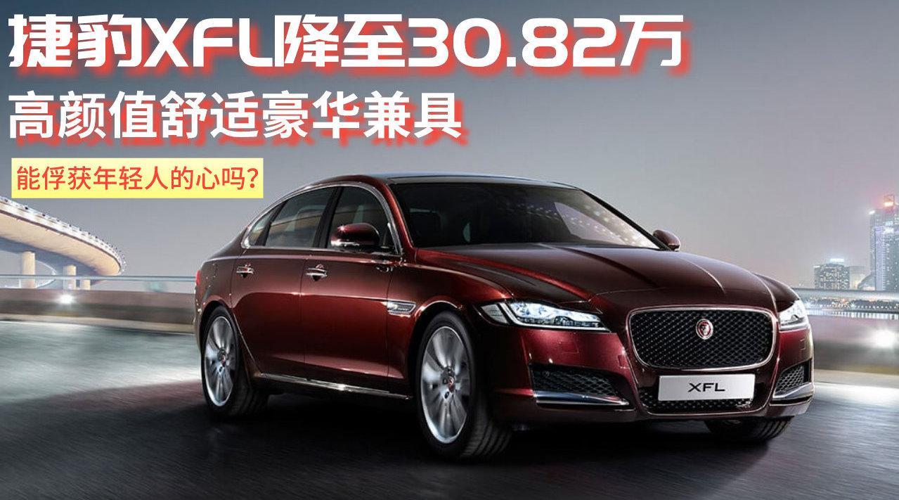 视频:捷豹XFL降至30.82万,高颜值舒适豪华兼具,还要啥奔驰C级