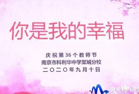 动态丨南京市科利华中学棠城分校:庆祝第36个教师节活动