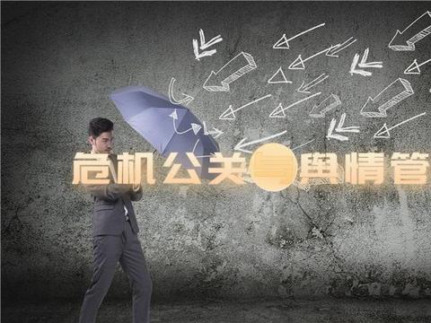 方心传媒:危机公关与网络舆情应对