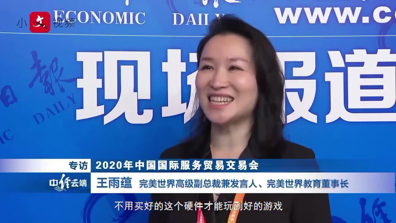 王雨蕴:5G技术将为游戏电竞产业带来变革(视频)