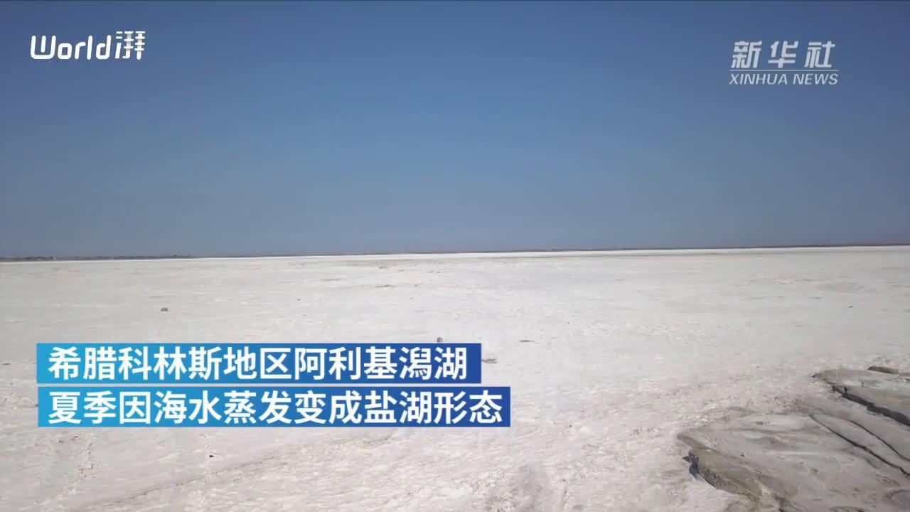 夏季海水蒸发,希腊潟湖变盐湖