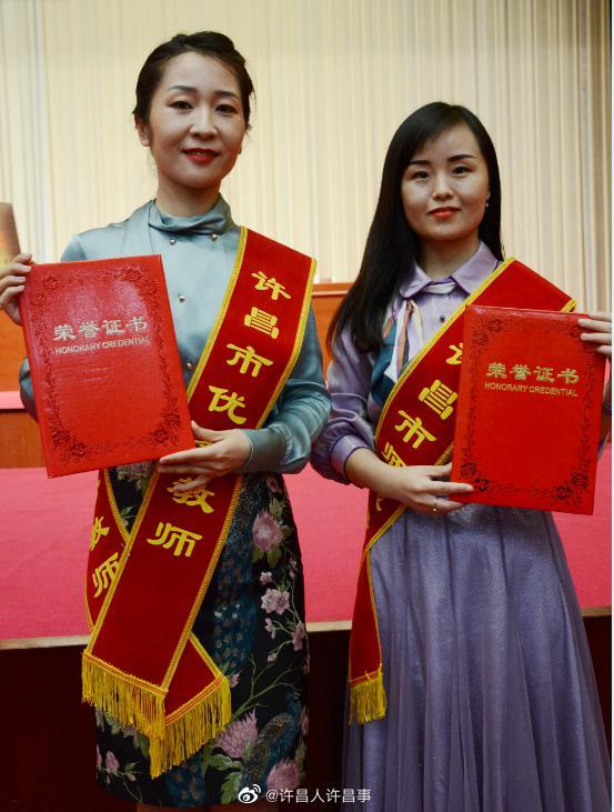 <strong>许昌市329名优秀教师、29个单位被表彰!</strong>