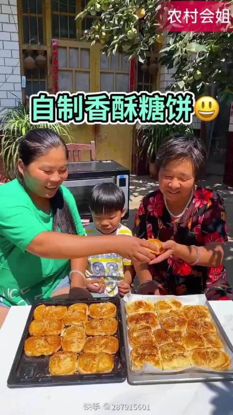 农村会姐 自制香酥糖饼