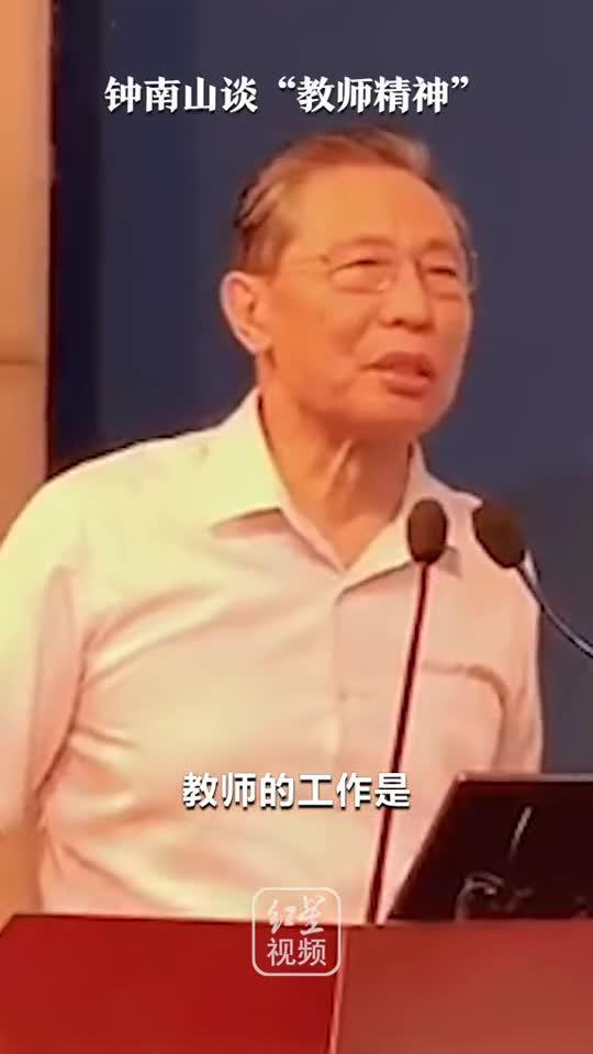 9月10日,广州医科大学附属第一医院教师节活动上……