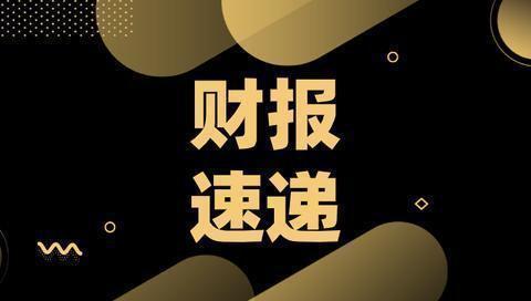 A股财报速递:永辉超市营收超500亿、浪潮信息净利增近5成......