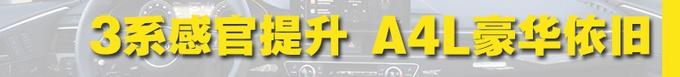 一生之敌 奥迪A4L VS宝马3系谁是豪华运动王