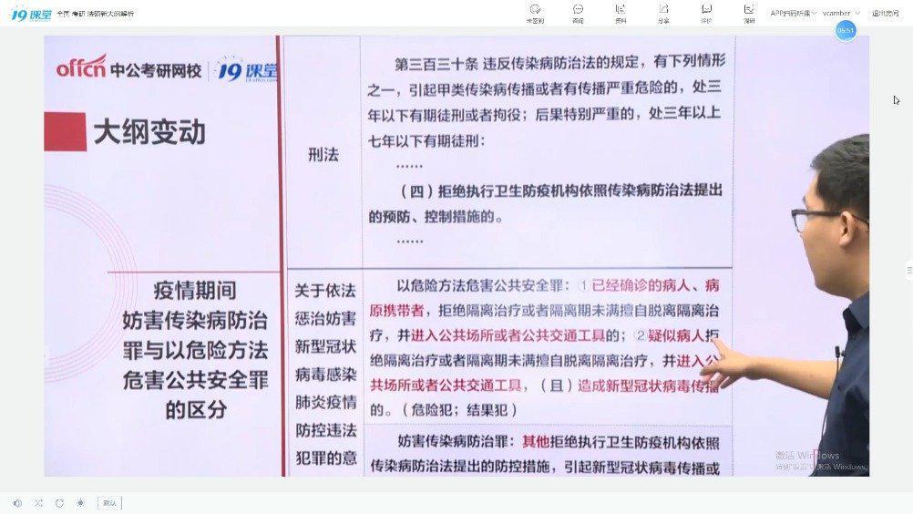 回放:法硕考研院院长闫旭 1. 妨害传染病防治罪……