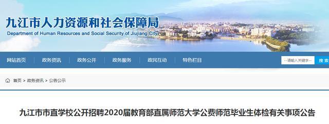 15个人将加入我们!九江市立学校公费招