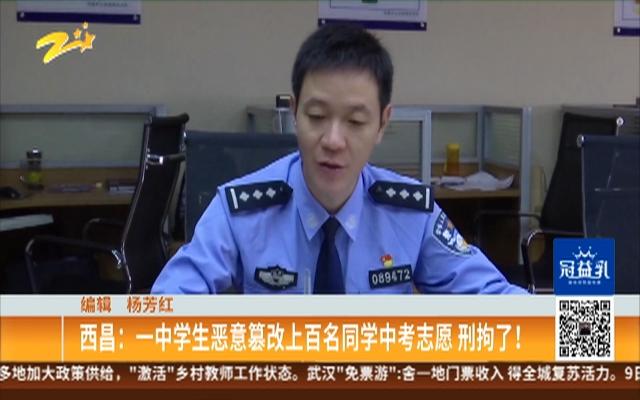 西昌:一中学生恶意篡改上百名同学中考志愿  刑拘了!