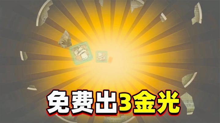 第五人格:牧童1年来最欧抽奖,免费白嫖3个金光,冲击20万快乐石