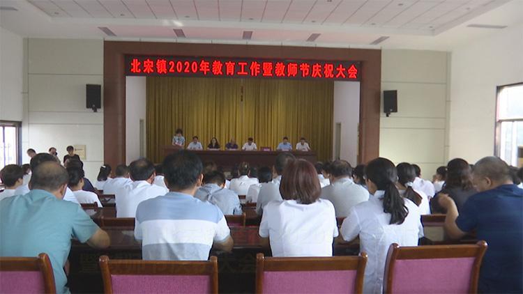 东营市利津县北宋镇举行2020年教育工作暨教师节庆祝大会