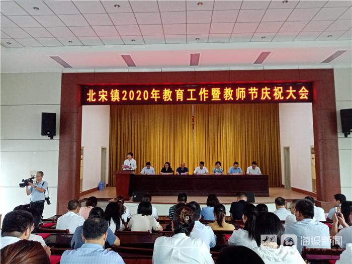 利津县北宋镇召开2020年教育工作暨教师节庆祝大会