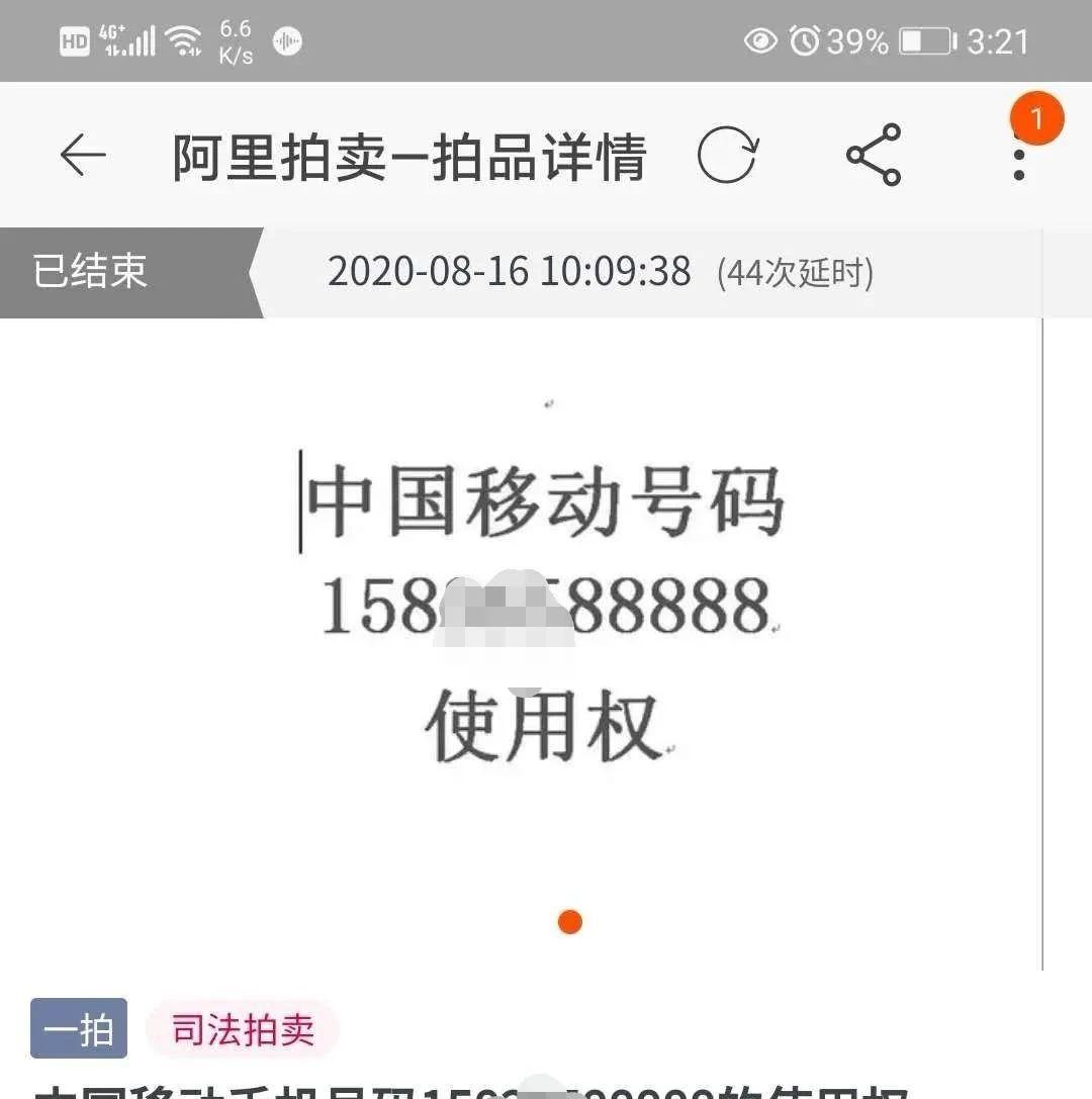 一尾号88888的手机靓号被拍卖,成交价竟达......