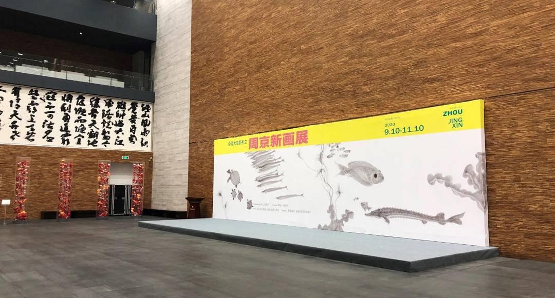 """周京新画展""""今日在金陵美术馆""""低调""""开展"""