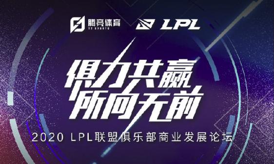 腾竞体育将在9月16日举办LPL商业发展论坛,17家LPL俱乐部将悉数出席